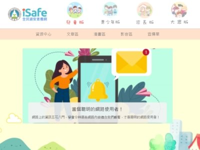 https://isafe.moe.edu.tw/kids