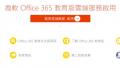微軟 Office 365 教育版雲端服務