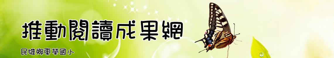 民雄鄉東榮國小